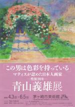 Aoyama_yoshio_chigasaki_2016_3