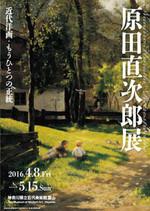 Harada_naojiro_kanagawa_kinbi_2016_