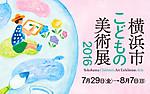 Yokohamachildrensartexhibition2016f