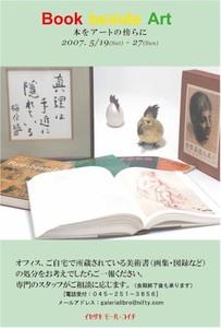 Book20beside20art20post20card201