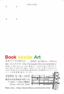 Book_beside_art_post_card_2
